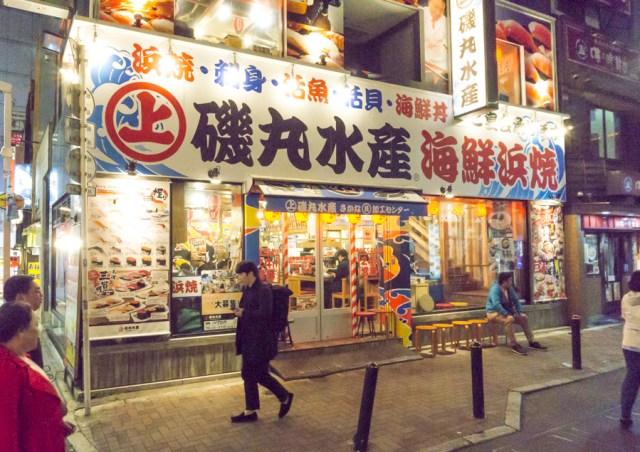 Asakusa Restaurant | Isomaru Suisan Izakaya | #Asakusa #Tokyo #ThingstoDoinAsakusa #AsakusaRestaurant #Nakamise #AsakusaFood #Izakaya