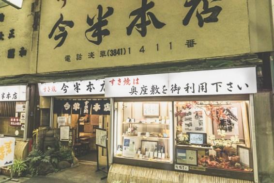 Asakusa Restaurant   Imahan Honten Asakusa - Sukiyaki   #Asakusa #Tokyo #ThingstoDoinAsakusa #AsakusaRestaurant #Nakamise #AsakusaFood #sukiyaki