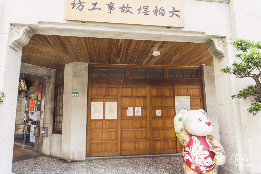 Dadaocheng Story House on Dihua Street | #Taipei #Taiwan #Dadaocheng #DihuaStreet #迪化街 #大稻埕
