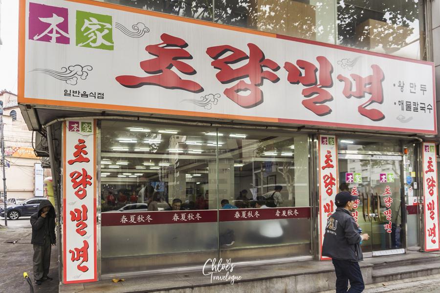 Busan Itinerary 5 Days (South Korea) | What to do in Busan Day 1 - Lunch: Choryang Milmyeon | #BusanItinerary #Busan #Korea #AsiaTravel #KoreaTravel #ThingstoDo #Choryang #Milmyeon #Koreanfood #Busanfood