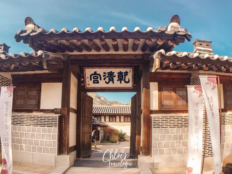 Gyeongbokgung Palace Tour: Geoncheonggung is the residence of King Gojong, Joseon's last emperor.   #Geoncheonggung #Gyeongbokgung #VisitSeoul #AsiaTravel
