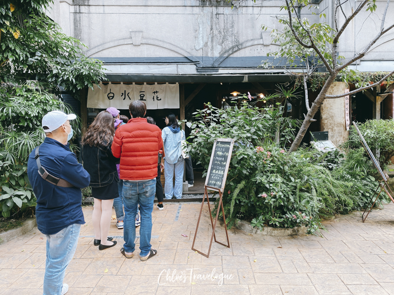 A Local's Guide to Yong Kang Street Taipei: Best YongKang Street Teahouses | 2. MATA Teahouse | #Yongkangstreet #taipeitravel #TaiwanTrip #Taipeiteahouse