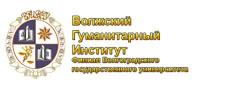 Волзький гуманітарний інститут (філіал) федерального державного бюджетного освітнього закладу вищої професійної освіти «Волгоградський державний університет»