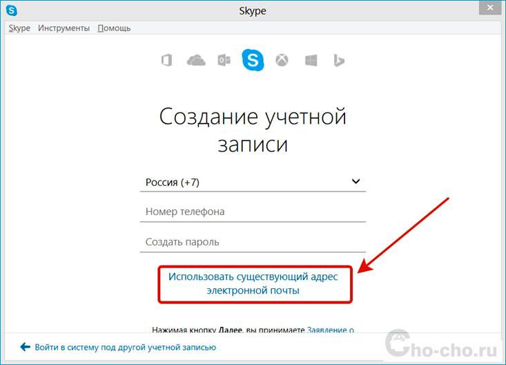 Орыс тілінде тегін компьютерге Skype бағдарламасын орнатыңыз