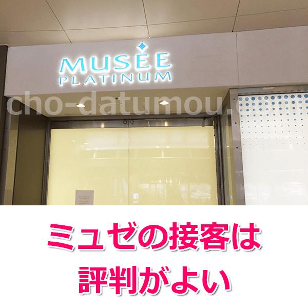 ミュゼVS脱毛ラボ比較【効果・費用・機械・口コミ】
