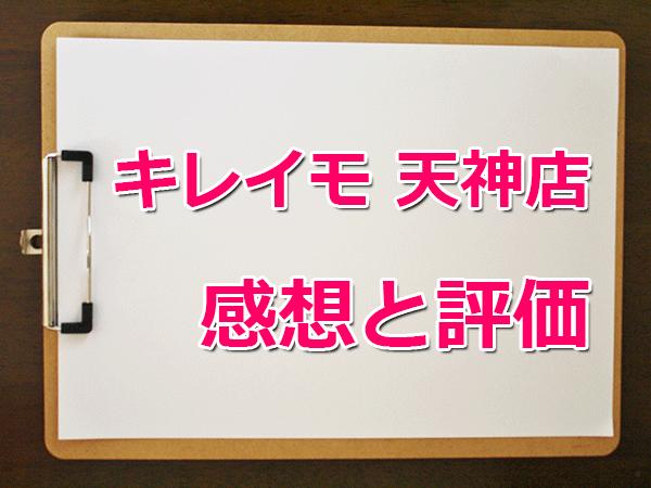 口コミで評判のキレイモ【福岡天神店】の体験レビュー
