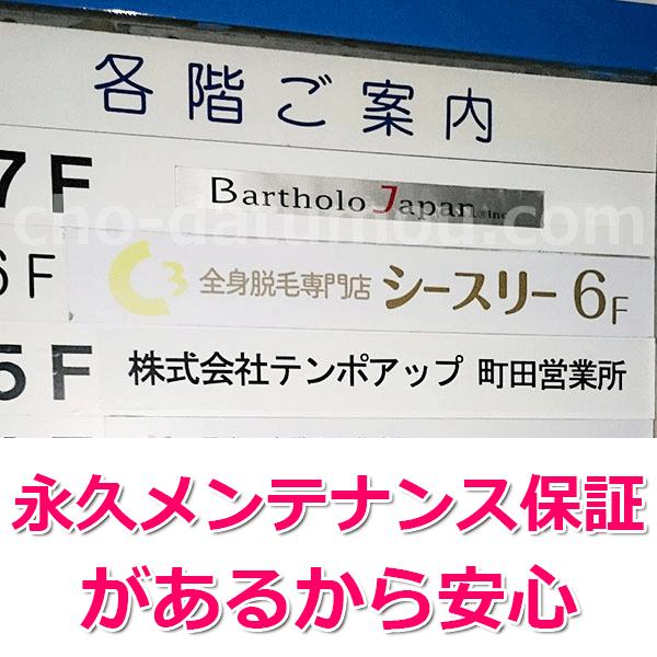 4、町田の脱毛サロン【シースリー】
