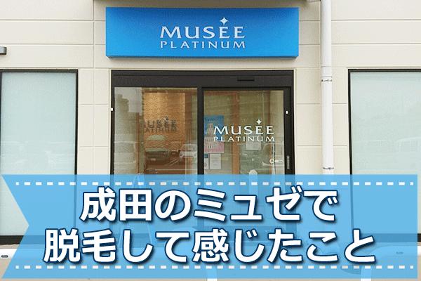成田富里イオンのミュゼで脱毛した体験談【効果・評価】
