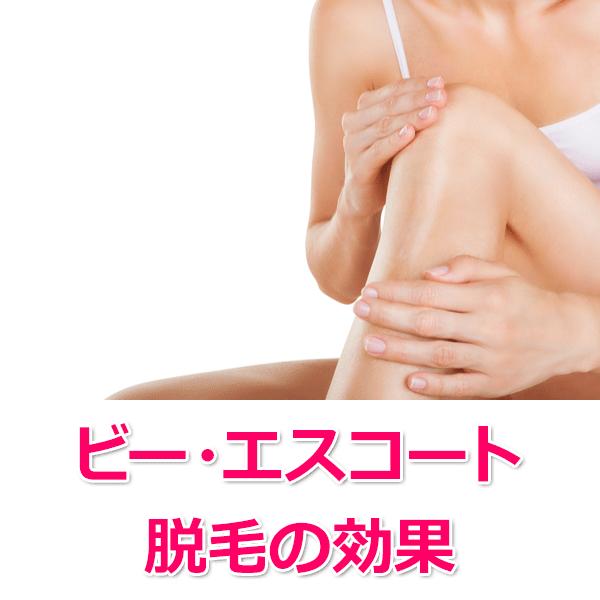 静岡の脱毛サロン「ビー・エスコート」沼津店をレビュー