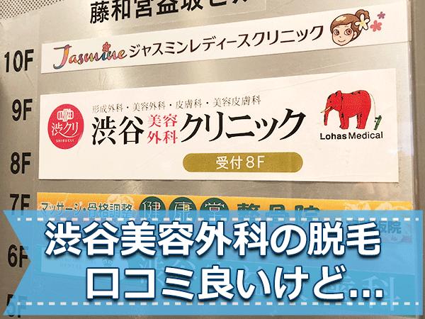 渋谷美容外科って口コミが良いけど実際どうなの?を検証