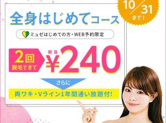 ミュゼのキャンペーン脱毛、本当に100円?期間はいつまで?を解説