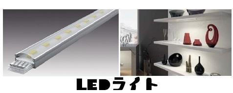 スガツネ工業LED