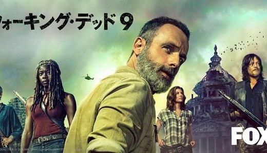 【海外ドラマ好き必見!】『ウォーキング・デッド シーズン9』無料見放題の動画配信サービスまとめ