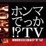 ホンマでっか!?TV関ジャニ∞出演!器の小さい人【診断テスト】