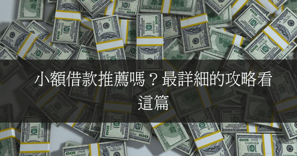小額借款,小額借款推薦,小額借款銀行,小額借款利息怎麼算