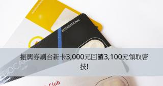 台新 信用卡