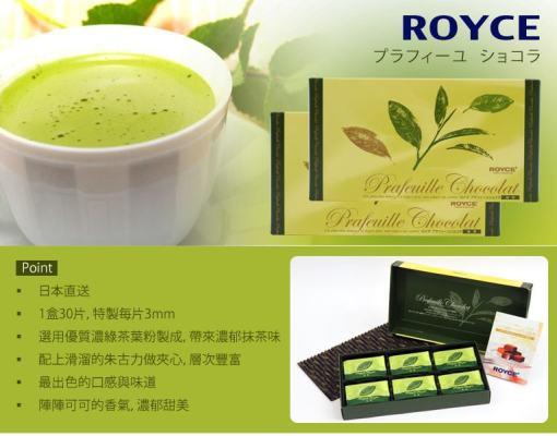 Chocolate thẻ Prafeuille trà xanh xách tay chính hãng Royce