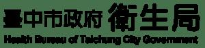 台中市政府衛生局