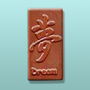 Chocolate Dream Asian Symbol Favor
