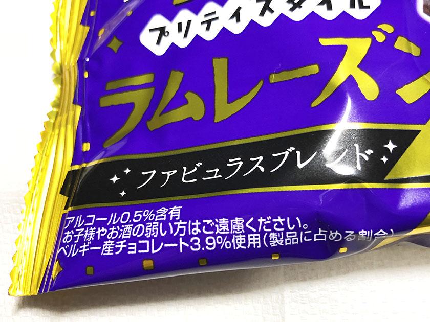 ベルギーチョコが使われていてファビュラス