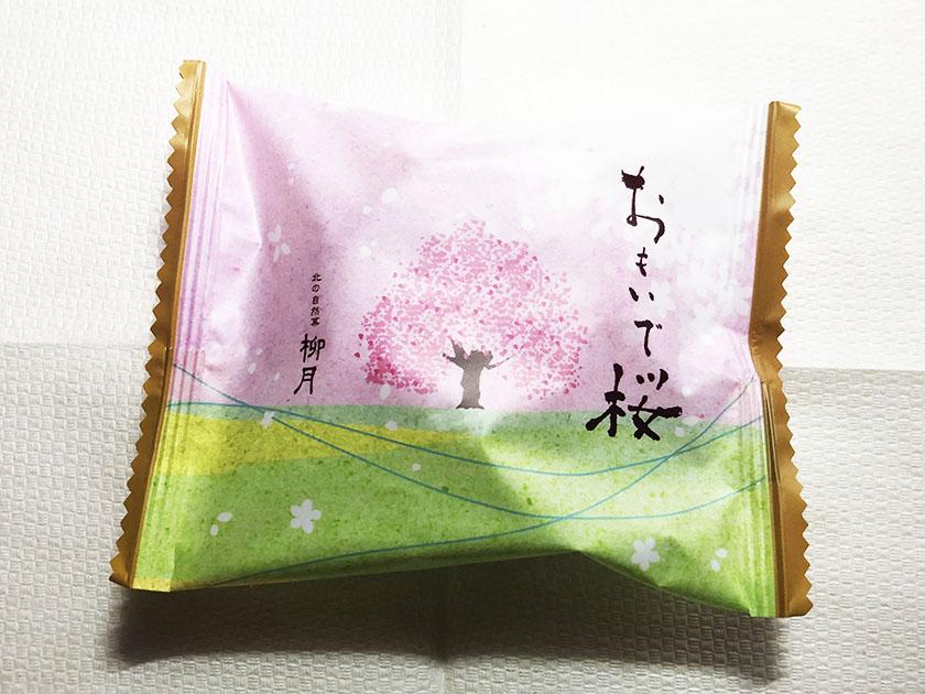 桜の木のパッケージ
