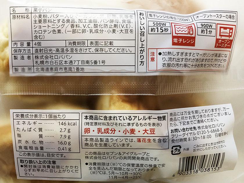 バター入りマーガリンです。