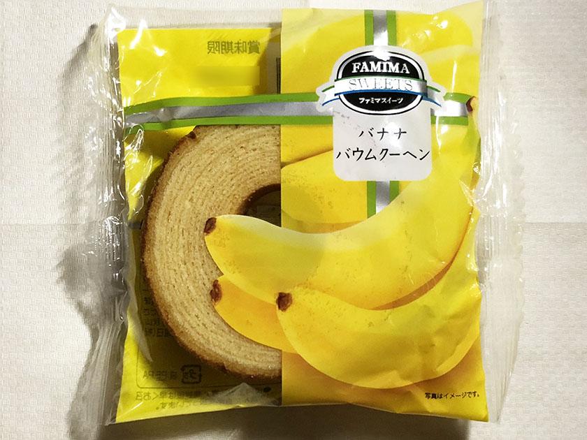 バナナの黄色