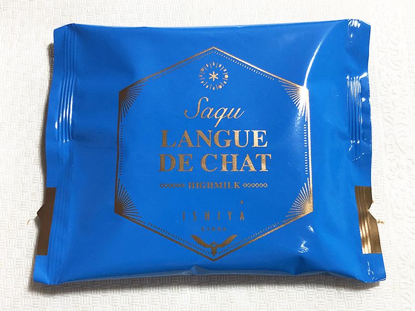 『イシヤギンザ』の「サク ラング・ド・シャ」のハイミルクのパッケージ