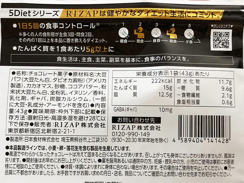 『ライザップ』の「5Dietプロテインクランチチョコ」の原材料名とカロリー