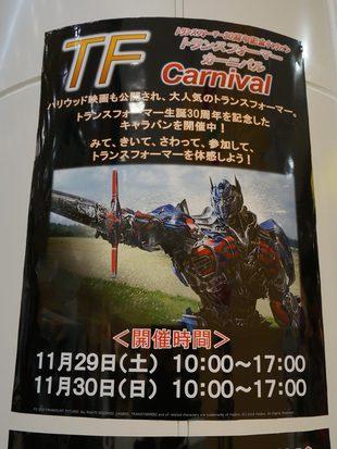tf_carnival_001