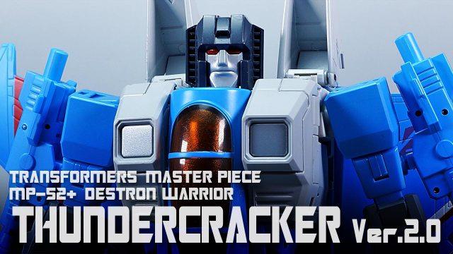 マスターピース サンダークラッカー Ver.2.0