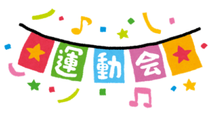 中学校の運動会スローガン!かっこいい単語や熟語の例文集!
