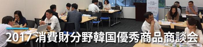 2017消費財分野韓国優秀商品商談会(12月)