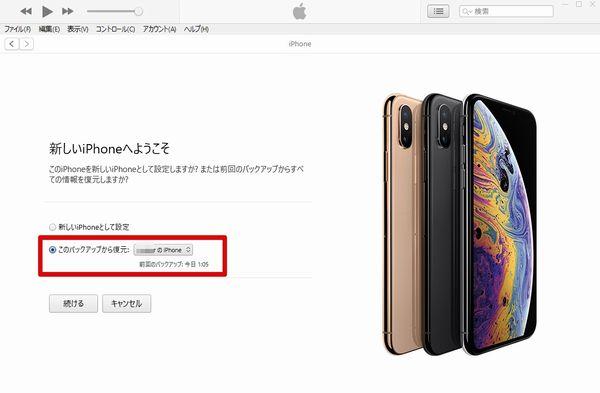 iphonexrデータ移行
