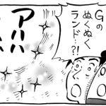 35.【ゴキブリの旦那さん】