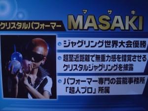 クリスタルパフォーマーMASAKI×スッキリ!!(日本テレビ)