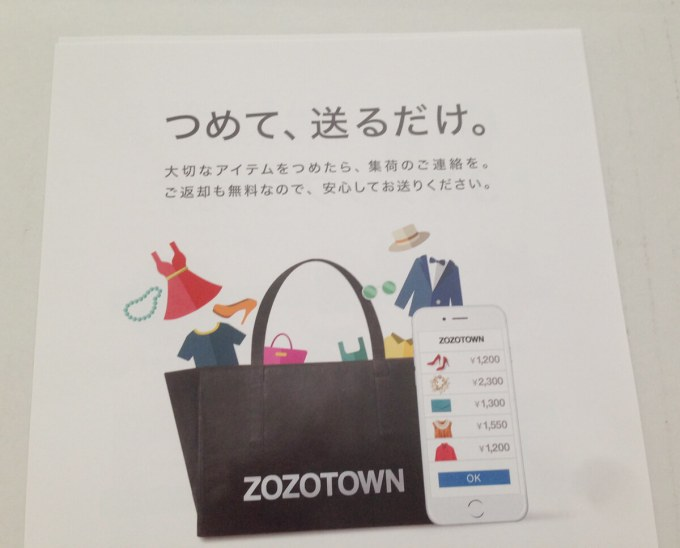 zozotwonの洋服宅配買取の評判