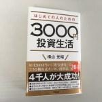 月3,000円から始められる投資生活