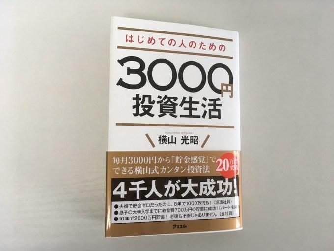 3000円投資生活