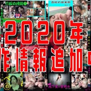 """<span class=""""title"""">2020年発売新作首絞め・呼吸制御フェチ作品</span>"""