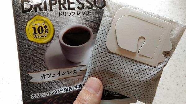 ブルックスのカフェインレスコーヒー