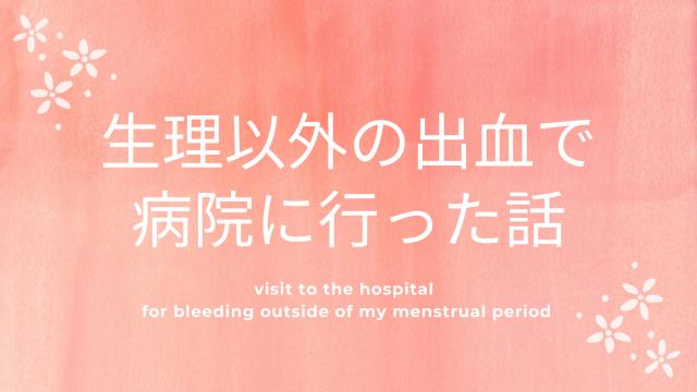 生理以外の出血で病院に行った話
