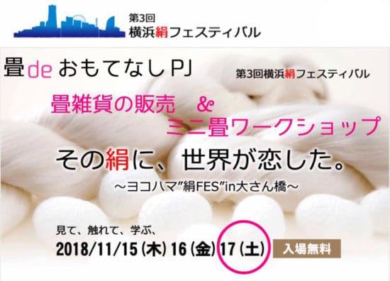絹フェス 絹フェスティバル 横浜絹フェスティバル