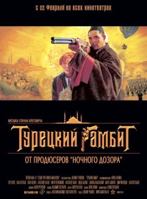 Turecki Gambit nowe kino rosyjskie