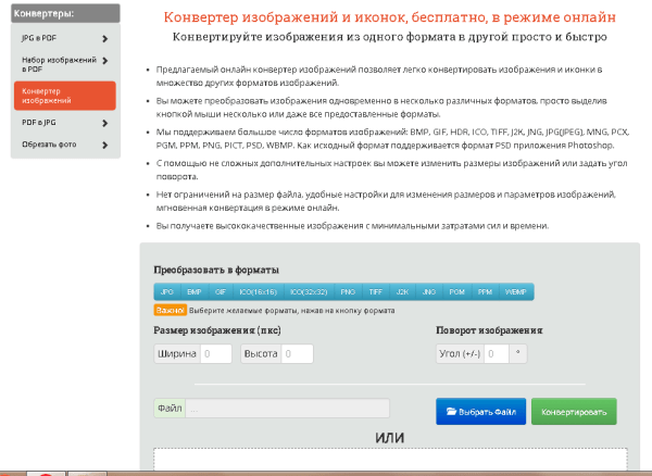 Конвертер фото онлайн: PNG, JPG, PDF
