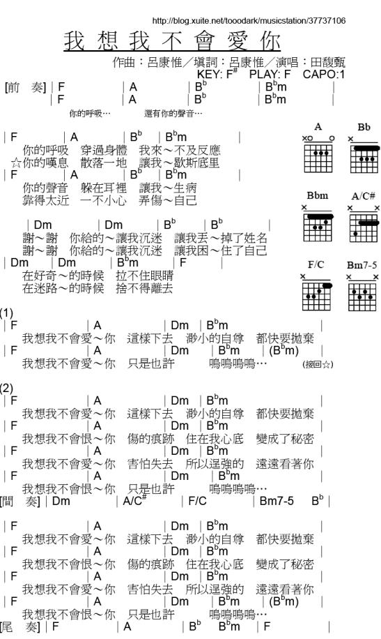 我想我不會愛你 - 田馥甄 - 吉他譜 - Chord4