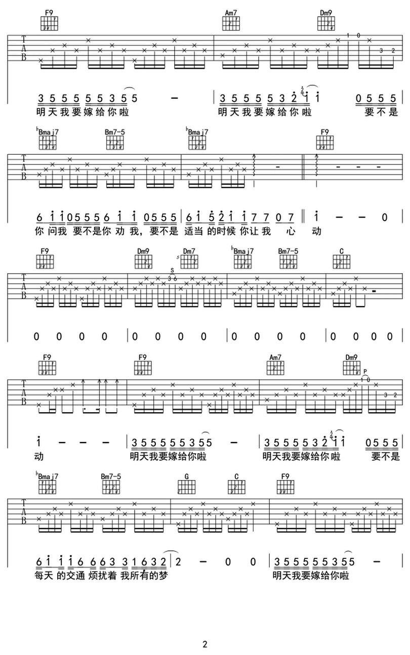 明天我要嫁給你 - 周華健 - 吉他譜 - Chord4