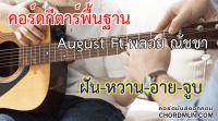 เพลง August Ft.พลอย ณัชชา
