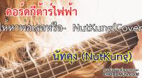 เพลง ร้องไห้หาพ่อเธอหรือ-  NutKung(Cover)