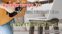 เพลง ชู้ทางไลน์ Hidden Line